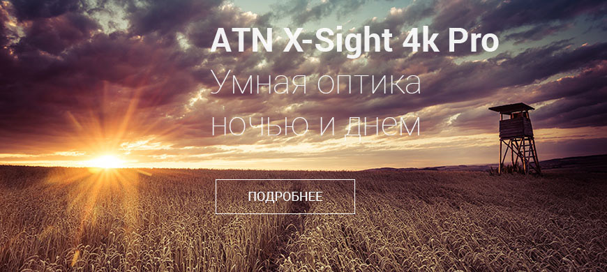 ATN X-SIGHT II HD